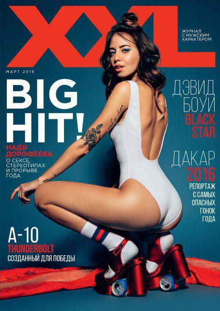 Надя Дорофеева впервые на обложке XXL