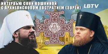 Первая Годовщина ПЦУ: Москва - больше не третий Рим. Видеоблог Сони Кошкиной