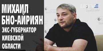 Экс-губернатор Киевской области Бно-Айриян об отставке, проблемах с Банковой и людьми Коломойского