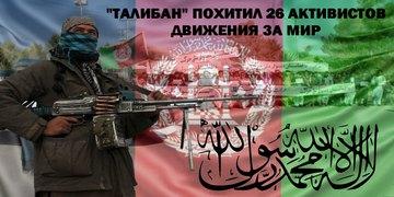 """В Афанистане группировка """"Талибан"""" похитила 27 активистов движения за мир"""
