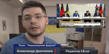 """Победители и проигравшие """"нормандского саммита"""". Видеоблог Александра Демченко"""