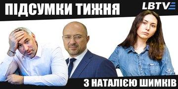 Новий прем'єр, відставка Рябошапки, коронавірус у Чернівцях: тижневий огляд новин з Наталією Шимків