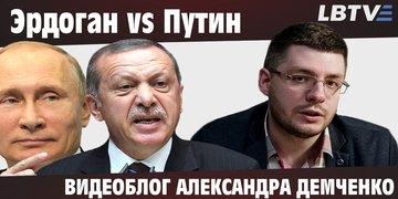 Эрдоган vs Путин: катастрофа Сирии и слабое НАТО. Видеоблог Александра Демченко