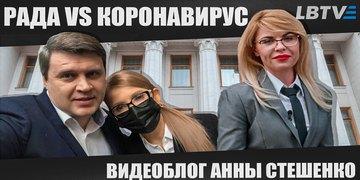 Рада VS коронавирус. Видеоблог Анны Стешенко