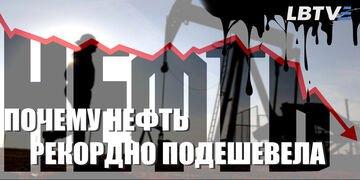Почему нефть рекордно подешевела?