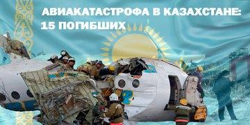 Авикатастрофа в Казахстане: 15 погибших, среди пострадавших 2 граждане Украины