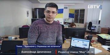 Немцы выступили против Украины. Видеоблог Александра Демченко