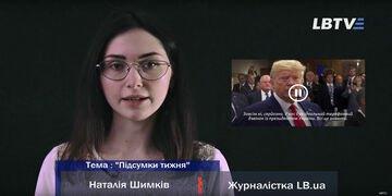 Держлотереї, імпічмент, земля: тижневий огляд новин з Наталією Шимків