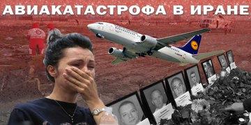 Авиакатастрофа самолёта МАУ в Иране: 176 погибших 11 из которых украинцы, версии происшествия, траур