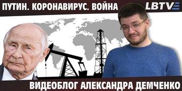 Обнуление Путина, война против России, крах мировой экономики. Видеоблог Александра Демченко