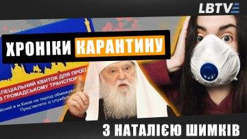 «Хроніки карантину» з Наталією Шимків