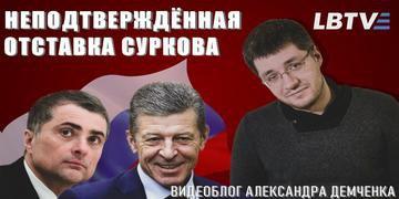 """Сурков ушёл. """"Украинский вопрос"""" отдали Козаку. Детали в видеоблоге Александра Демченко"""