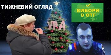 Беркутівці, вибори в ОТГ, Різдво: тижневий огляд новин з Наталією Шимків