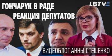 Гончарук в Раде и реакция депутатов. Видеоблог Анны Стешенко