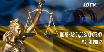 Що чекає судову систему у 2020 році? Відеоблог Вікторії Матоли