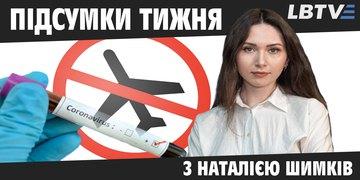 Світова криза, пандемія, карантин: тижневий огляд новин з Наталією Шимків