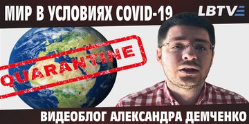 Коронавирус и крах старой экономики. Видеоблог Александра Демченко