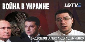 Атака России в Совбезе ООН, годовщина Минска-2, выборы на Донбассе - видеоблог Александра Демченко