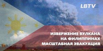 Извержение вулкана на Филиппинах: в столице объявлена эвакуация