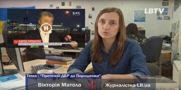 Претензії ДБР до Порошенка. Відеоблог Вікторії Матоли