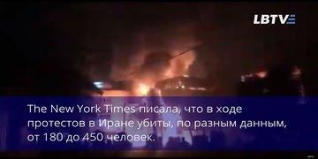 Протесты в Иране: сотни убитых, отключение интернета, сожжены сотни зданий