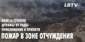 Пожар в зоне отчуждения: сгорело почти 4 тысячи га, причина поджога, новые штрафы от Верховной Рады