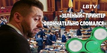 «Зелёный» принтер окончательно сломался». Видеоблог Анны Стешенко