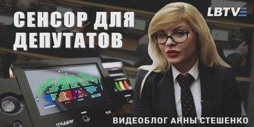 Сенсор для депутата. Видеоблог Анны Стешенко