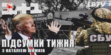 """Трамп, земельна реформа, обшуки на """"1+1"""": тижневий огляд новин з Наталією Шимків"""