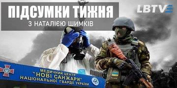 Нові Санжари, втрати на Луганщині, річниця Майдану: тижневий огляд новин з Наталією Шимків