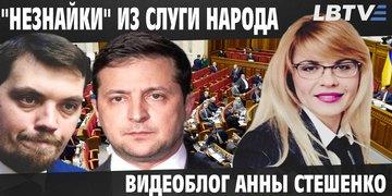 «Незнайки» из «Слуги народа» о новом КМУ. Видеоблог Анны Стешенко