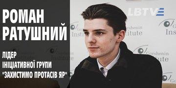 Активіст Роман Ратушний про війну за Протасів Яр, погрози від заступника голови ОП та переховування