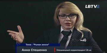 Бои за землю в Раде. Видеоблог Анны Стешенко