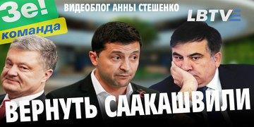 Comeback Саакашвили | Видеоблог Анны Стешенко