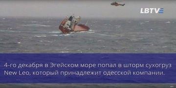 Судно с украинцами на борту потерпело крушение