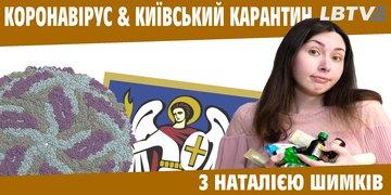 Карантин у Києві через коронавірус: як захиститись, щоб не захворіти