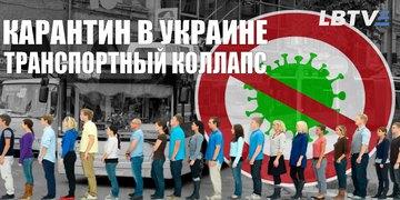Киев и другие горда без метро: автобусы и маршрутки переполнены, люди ждут в очередях часами
